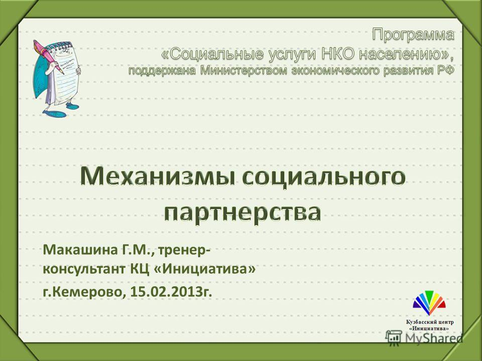 Макашина Г.М., тренер- консультант КЦ «Инициатива» г.Кемерово, 15.02.2013г.