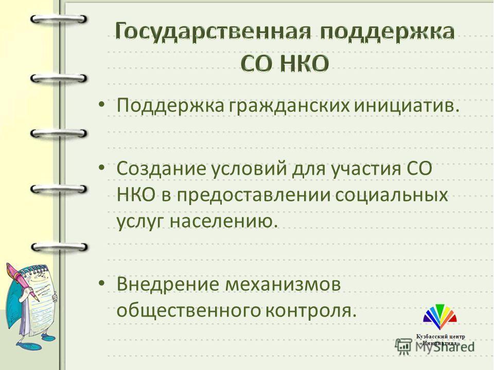 Поддержка гражданских инициатив. Создание условий для участия СО НКО в предоставлении социальных услуг населению. Внедрение механизмов общественного контроля.
