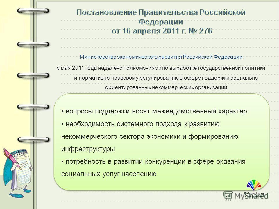Министерство экономического развития Российской Федерации с мая 2011 года наделено полномочиями по выработке государственной политики и нормативно-правовому регулированию в сфере поддержки социально ориентированных некоммерческих организаций вопросы