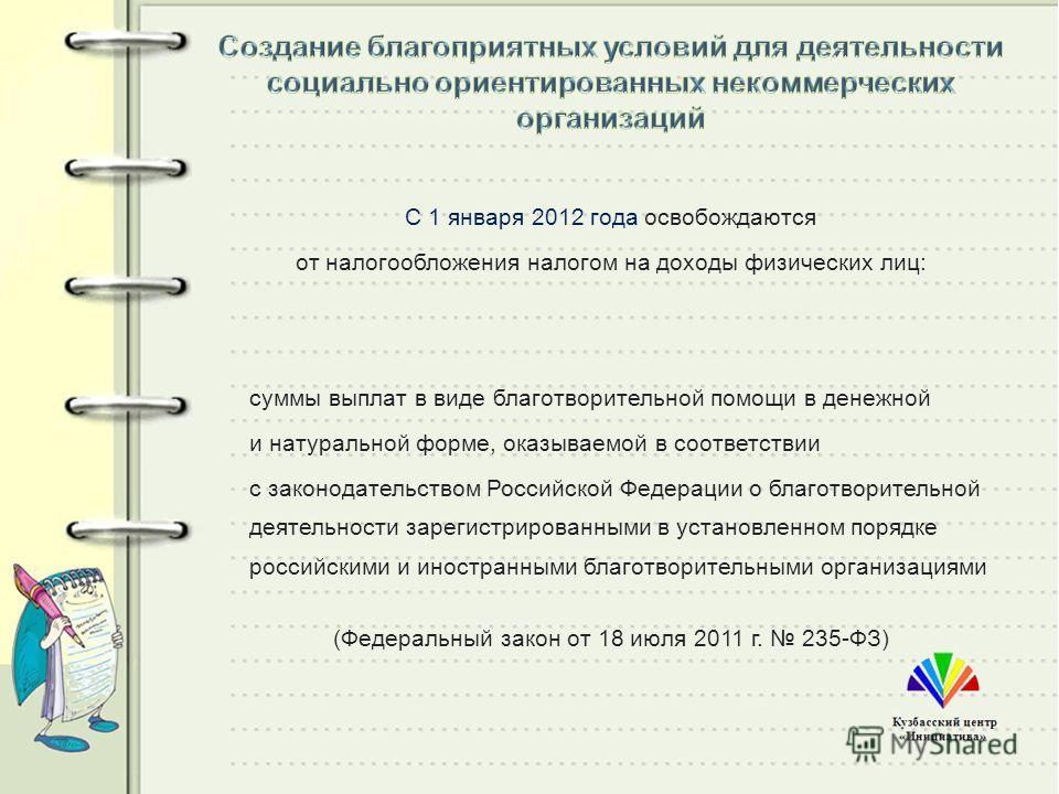 С 1 января 2012 года освобождаются от налогообложения налогом на доходы физических лиц: суммы выплат в виде благотворительной помощи в денежной и натуральной форме, оказываемой в соответствии с законодательством Российской Федерации о благотворительн