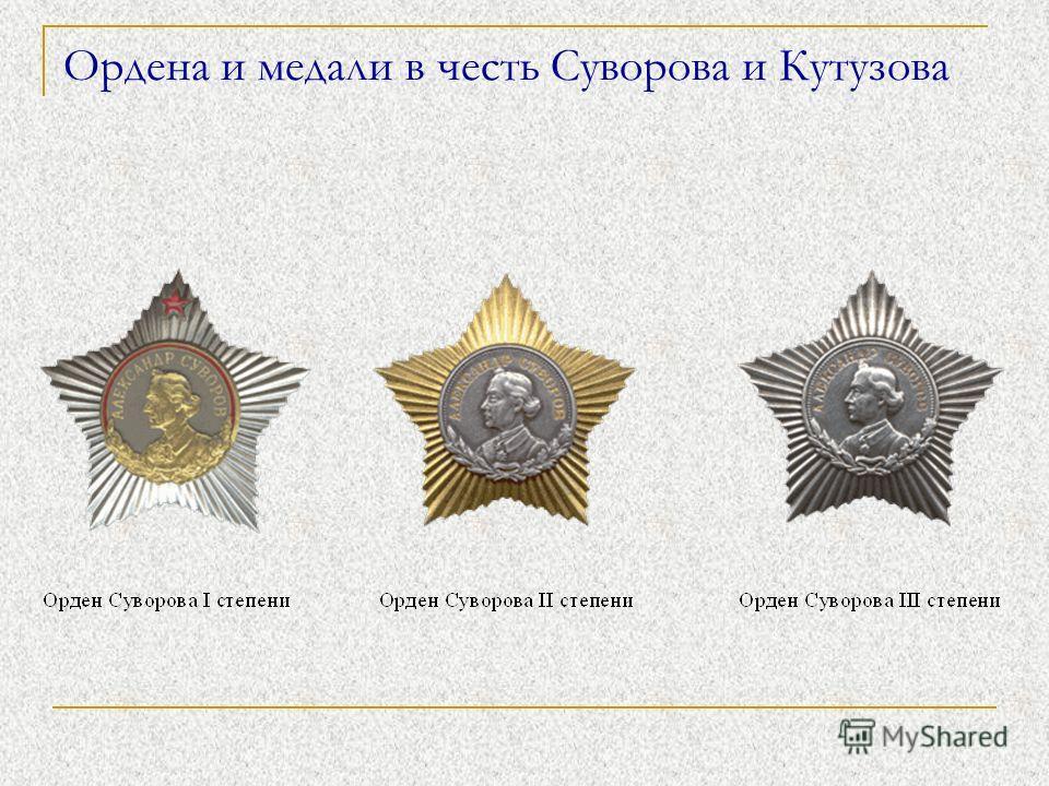 Ордена и медали в честь Суворова и Кутузова