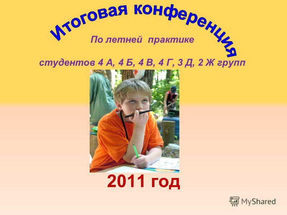 По летней практике студентов 4 А, 4 Б, 4 В, 4 Г, 3 Д, 2 Ж групп 2011 год