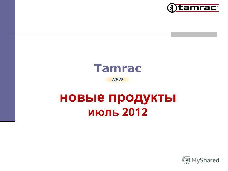 Tamrac новые продукты июль 2012