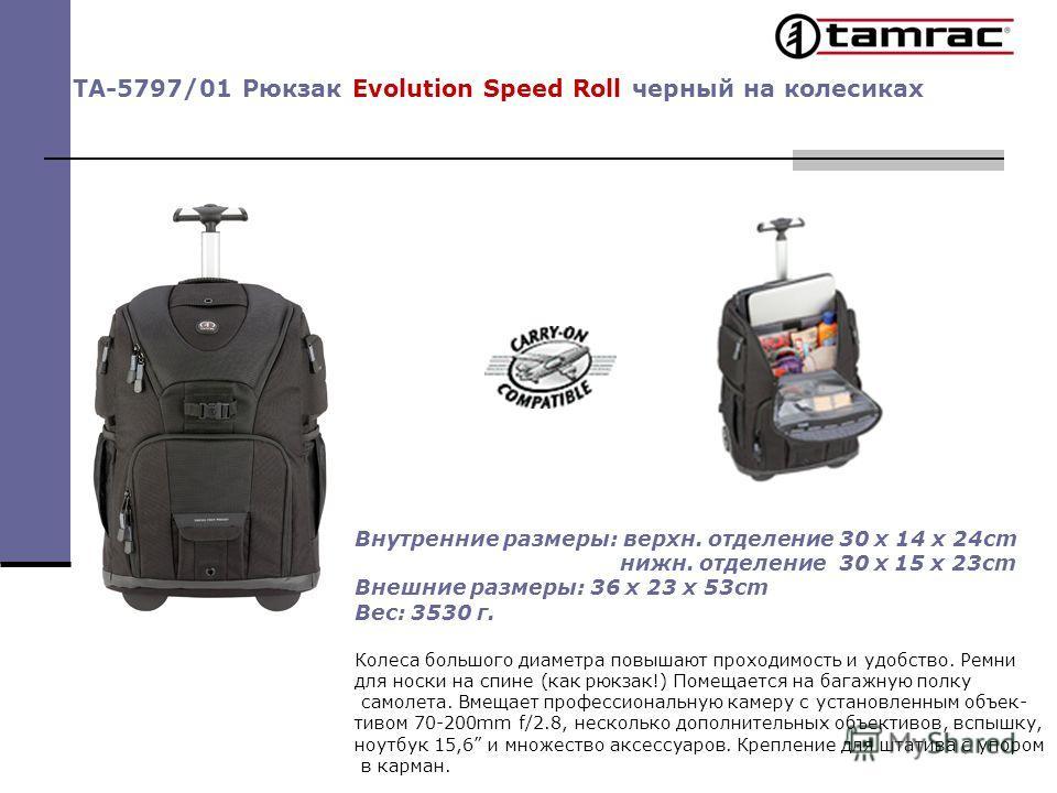 TA-5797/01 Рюкзак Evolution Speed Roll черный на колесиках Внутренние размеры: верхн. отделение 30 x 14 x 24cm нижн. отделение 30 x 15 x 23cm Внешние размеры: 36 x 23 x 53cm Вес: 3530 г. Колеса большого диаметра повышают проходимость и удобство. Ремн