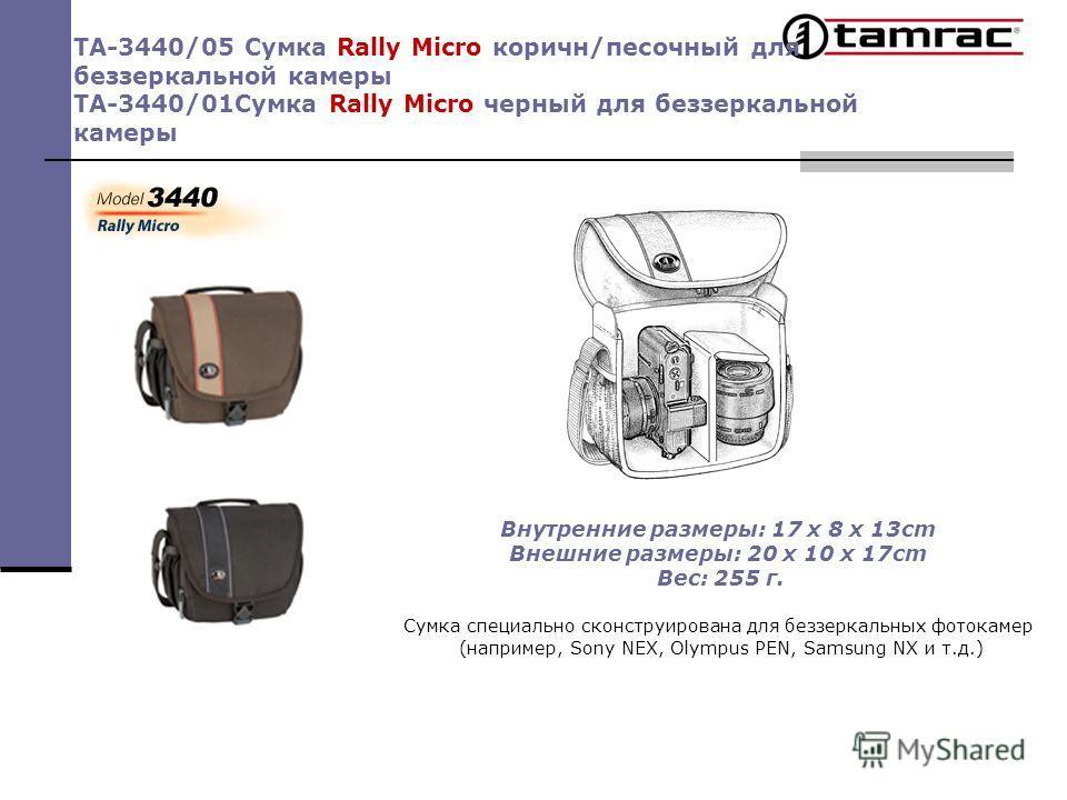 TA-3440/05 Сумка Rally Micro коричн/песочный для беззеркальной камеры TA-3440/01Сумка Rally Micro черный для беззеркальной камеры Внутренние размеры: 17 x 8 x 13cm Внешние размеры: 20 x 10 x 17cm Вес: 255 г. Сумка специально сконструирована для беззе