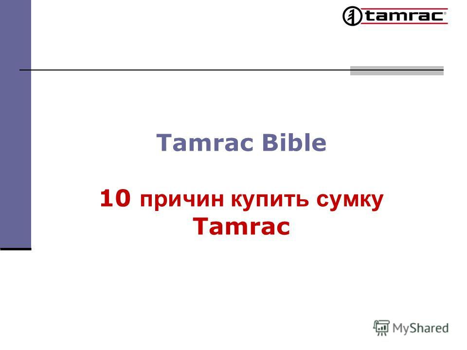Tamrac Bible 10 причин купить сумку Tamrac