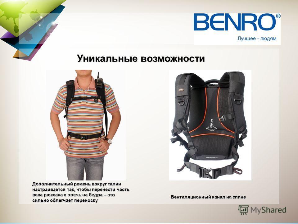 Вентиляционный канал на спине Дополнительный ремень вокруг талии настраивается так, чтобы перенести часть веса рюкзака с плечь на бедра – это сильно облегчает переноску Уникальные возможности