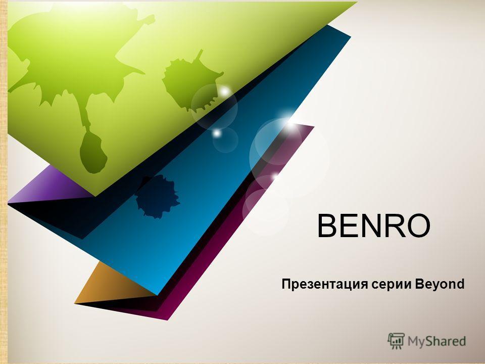 Презентация серии Beyond BENRO