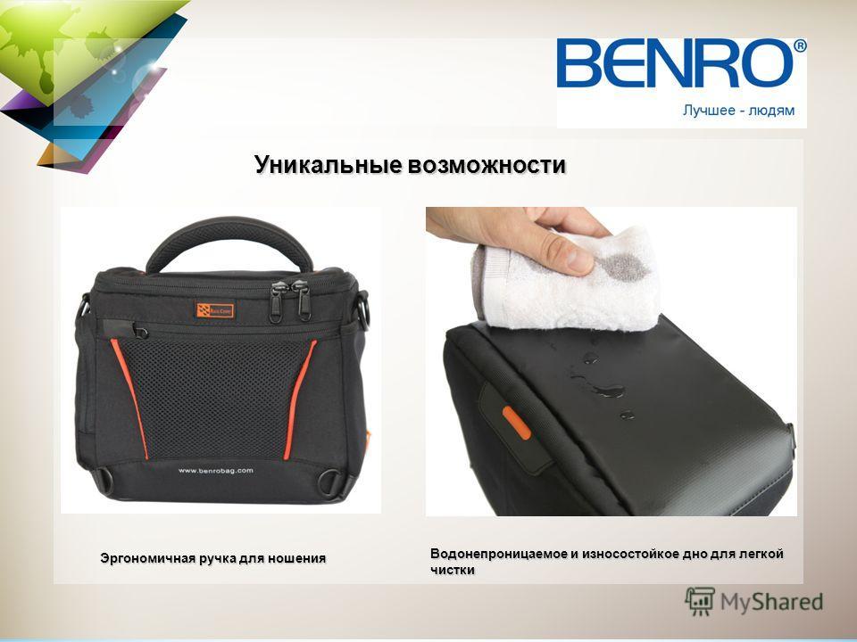 Эргономичная ручка для ношения Уникальные возможности Водонепроницаемое и износостойкое дно для легкой чистки