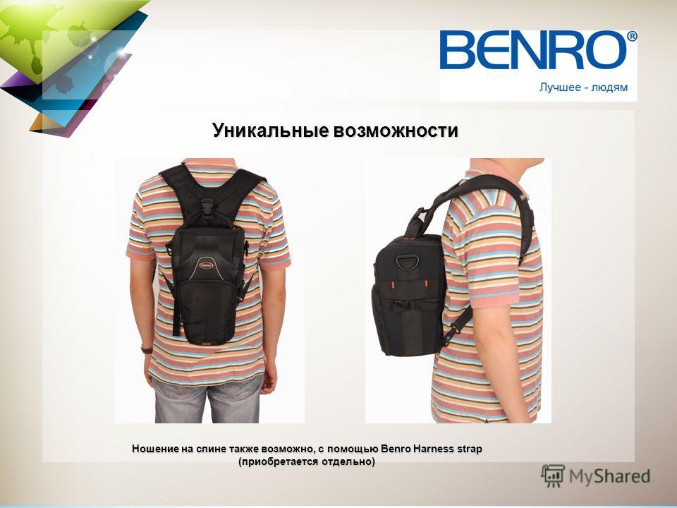 Ношение на спине также возможно, с помощью Benro Harness strap (приобретается отдельно) Уникальные возможности