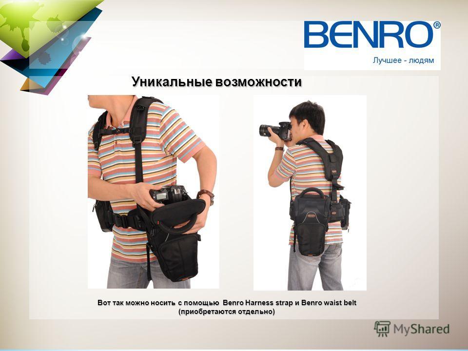 Вот так можно носить с помощью Benro Harness strap и Benro waist belt (приобретаются отдельно) Уникальные возможности
