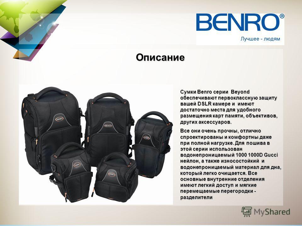 Сумки Benro серии Beyond обеспечивают первоклассную защиту вашей DSLR камере и имеют достаточно места для удобного размещения карт памяти, объективов, других аксессуаров. Все они очень прочны, отлично спроектированы и комфортны даже при полной нагруз