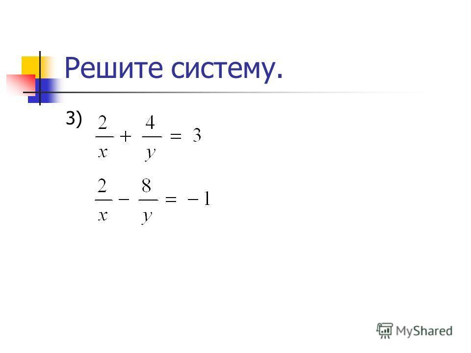 Решите систему. 3)