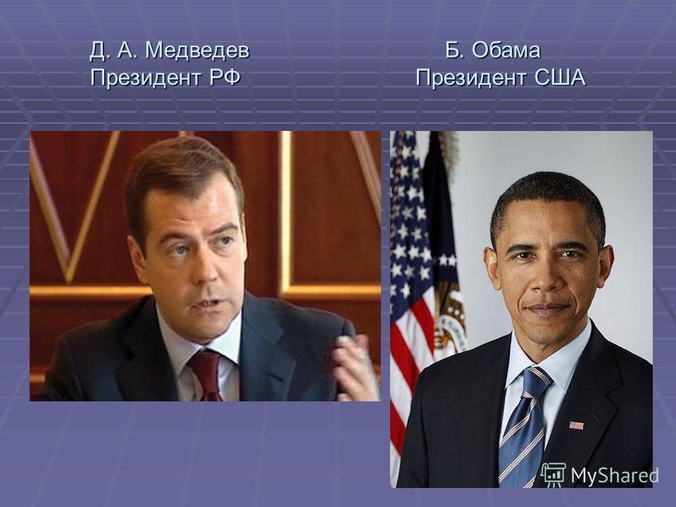 Д. А. Медведев Б. Обама Президент РФ Президент США