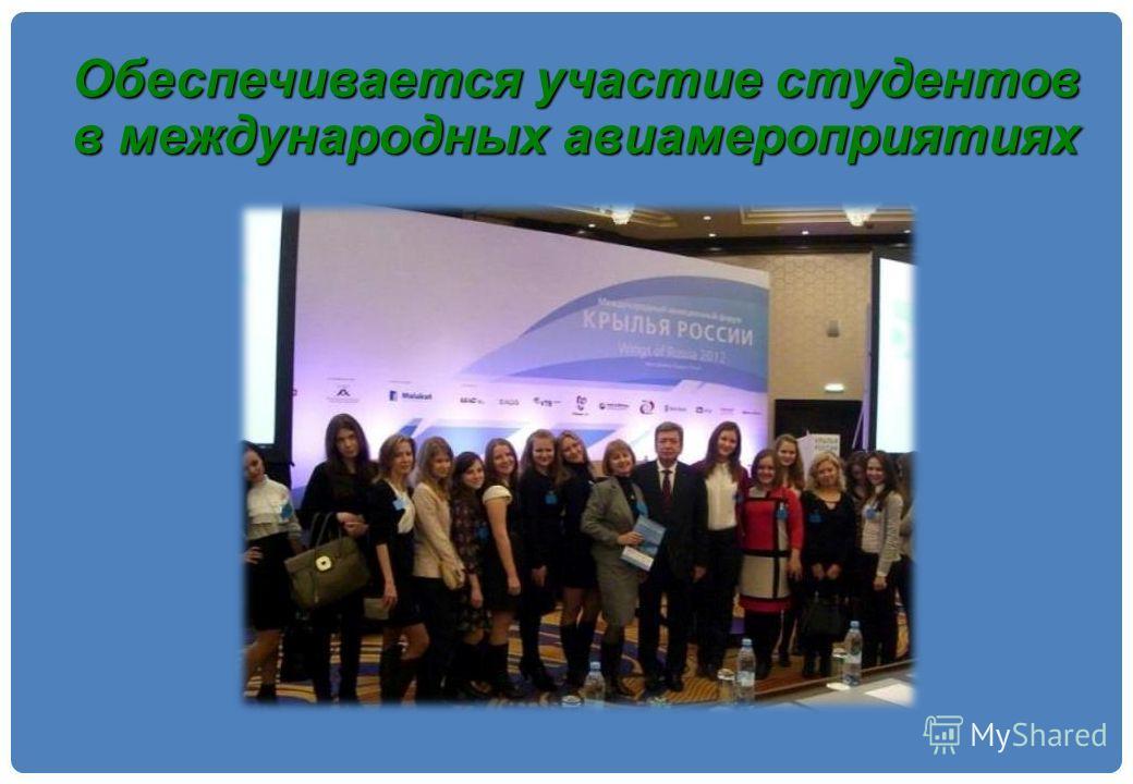 Обеспечивается участие студентов в международных авиамероприятиях