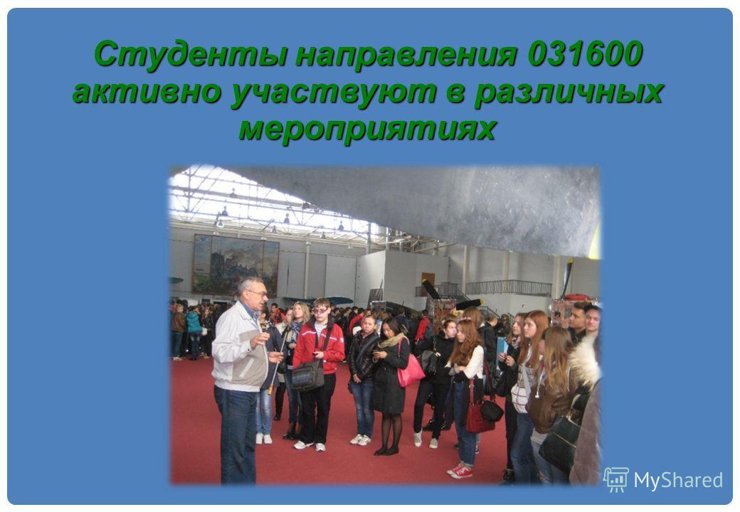 Студенты направления 031600 активно участвуют в различных мероприятиях