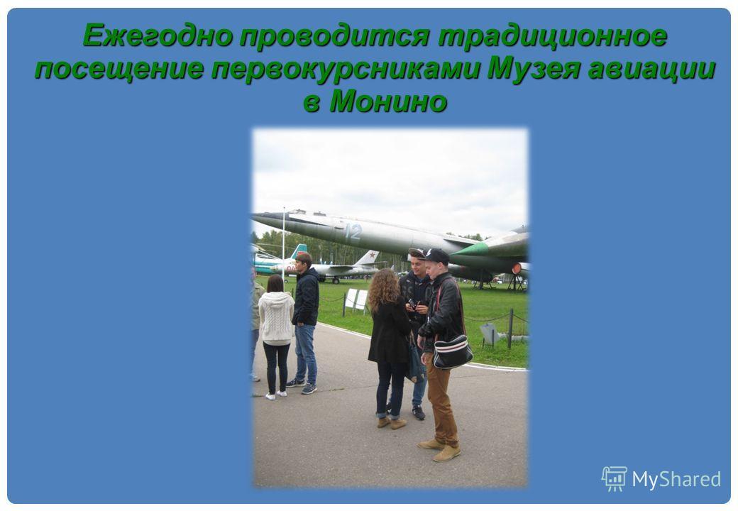 Ежегодно проводится традиционное посещение первокурсниками Музея авиации в Монино
