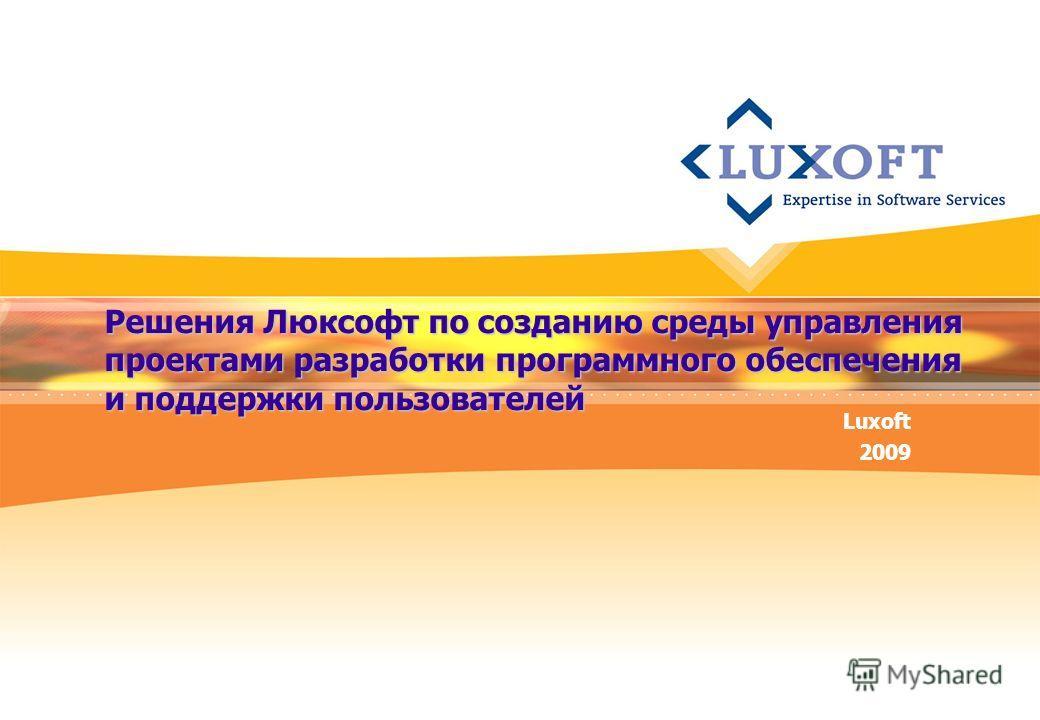 Решения Люксофт по созданию среды управления проектами разработки программного обеспечения и поддержки пользователей Luxoft 2009