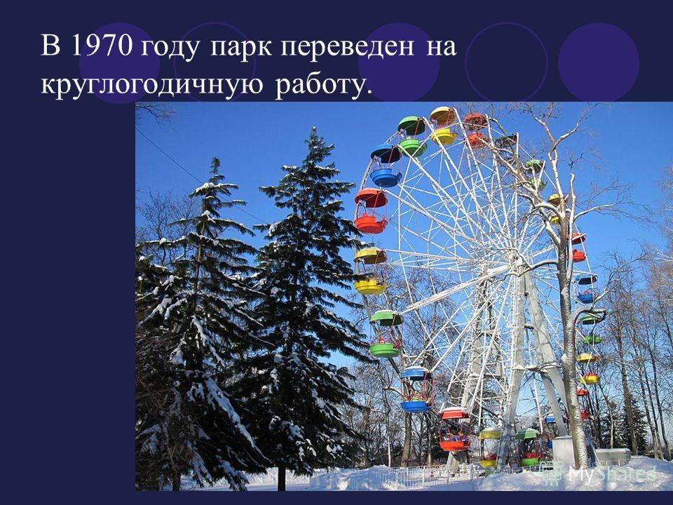 В 1970 году парк переведен на круглогодичную работу.