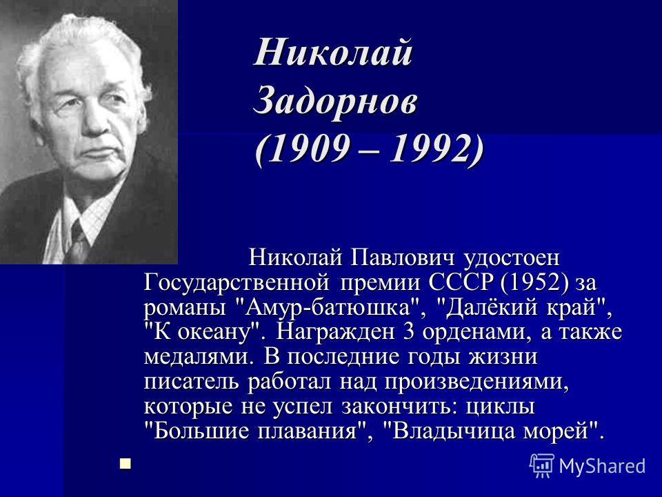 Николай Задорнов (1909 – 1992) Николай Задорнов (1909 – 1992) Николай Павлович удостоен Государственной премии СССР (1952) за романы