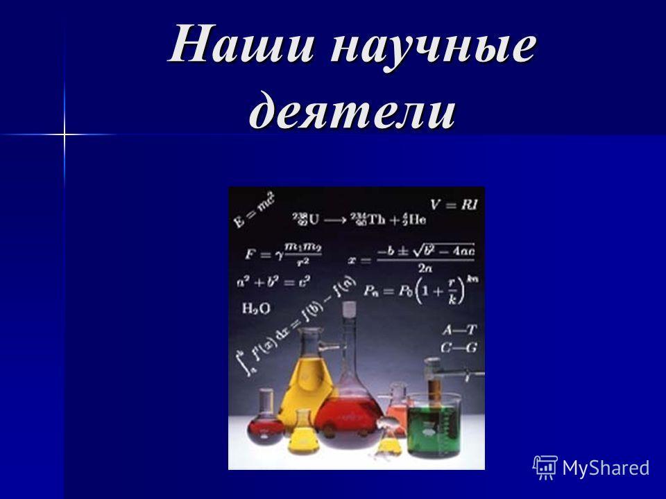 Наши научные деятели