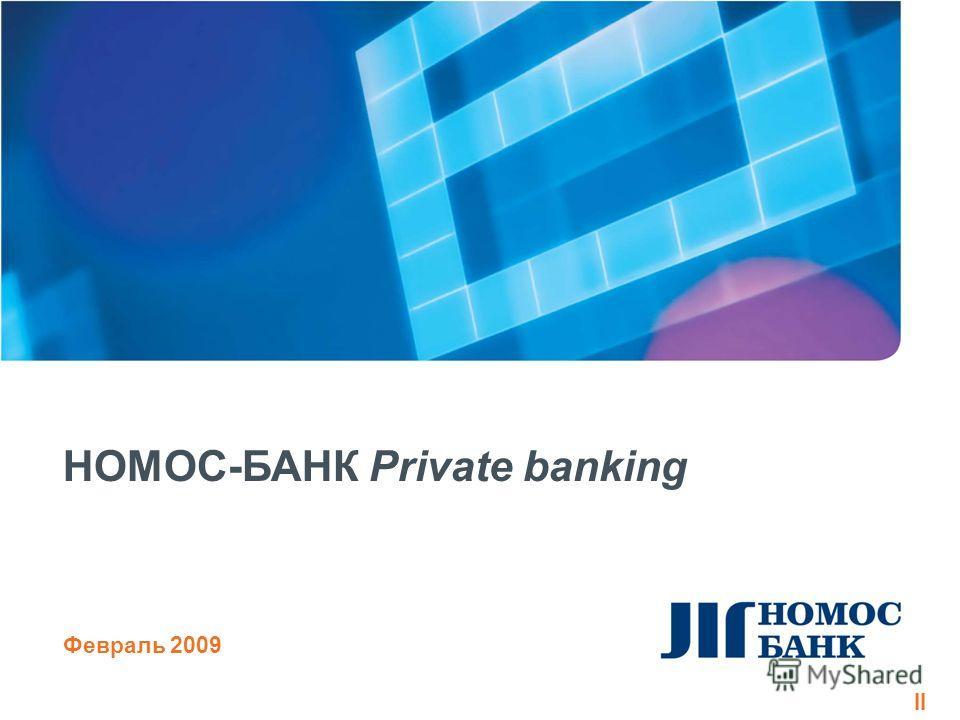 1 НОМОС-БАНК Private banking Февраль 2009 II