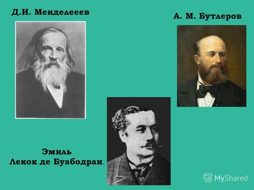 А. М. Бутлеров Эмиль Лекок де Буабодран. Д.И. Менделееев