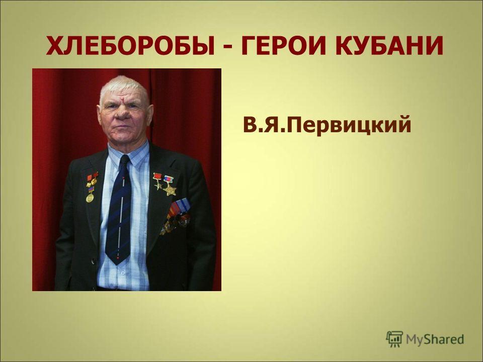 ХЛЕБОРОБЫ - ГЕРОИ КУБАНИ В.Я.Первицкий