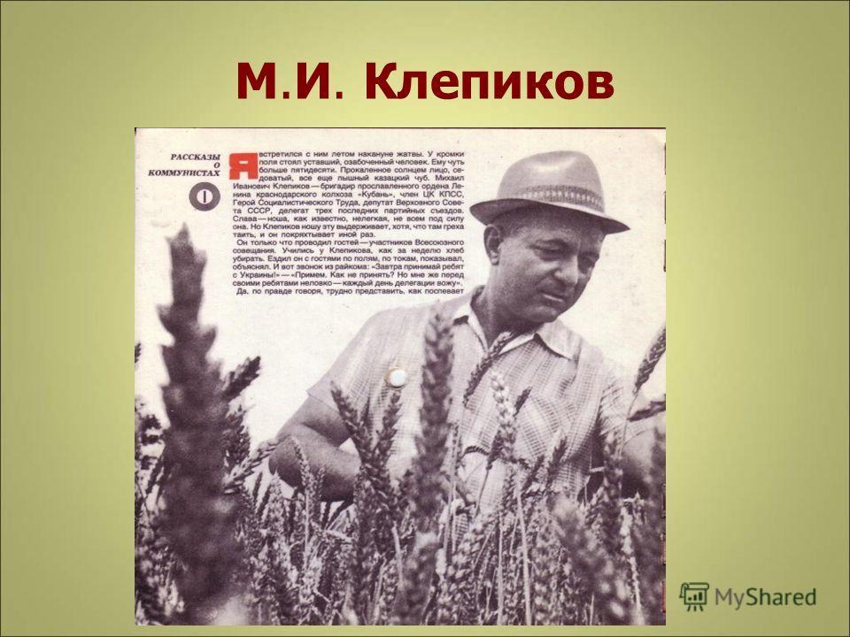 М.И. Клепиков