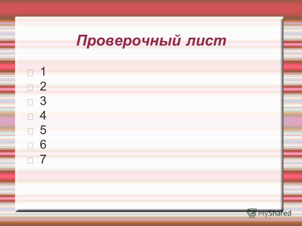 Проверочный лист 12345671234567