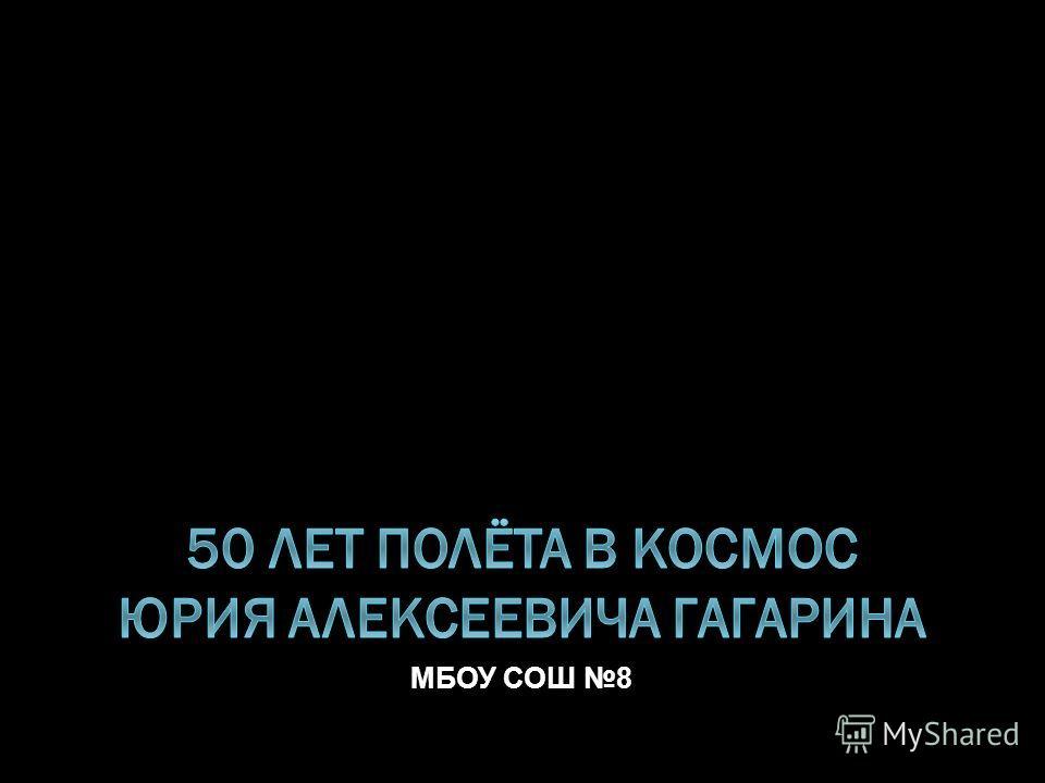 МБОУ СОШ 8