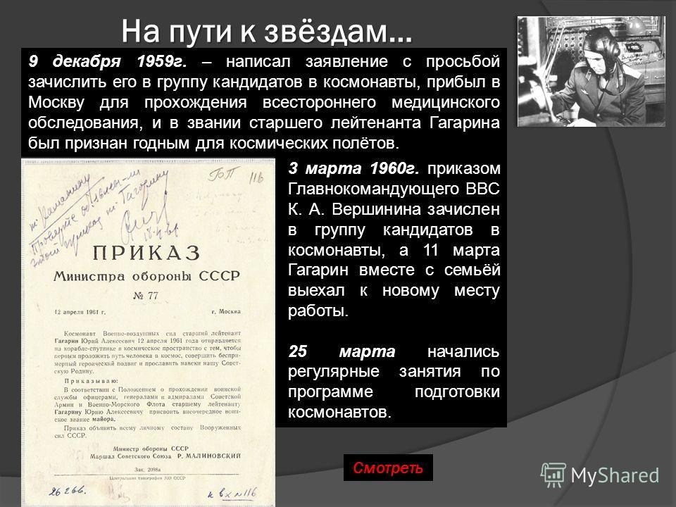 3 марта 1960г. приказом Главнокомандующего ВВС К. А. Вершинина зачислен в группу кандидатов в космонавты, а 11 марта Гагарин вместе с семьёй выехал к новому месту работы. 25 марта начались регулярные занятия по программе подготовки космонавтов. 9 дек
