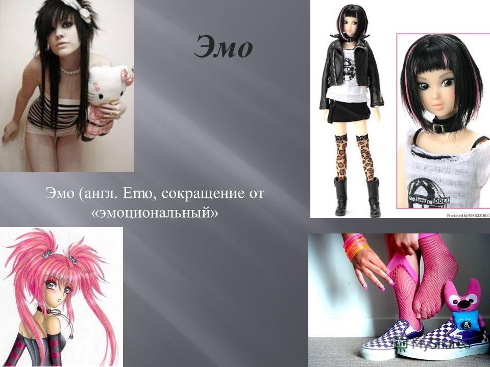Эмо Эмо (англ. Emo, сокращение от «эмоциональный»