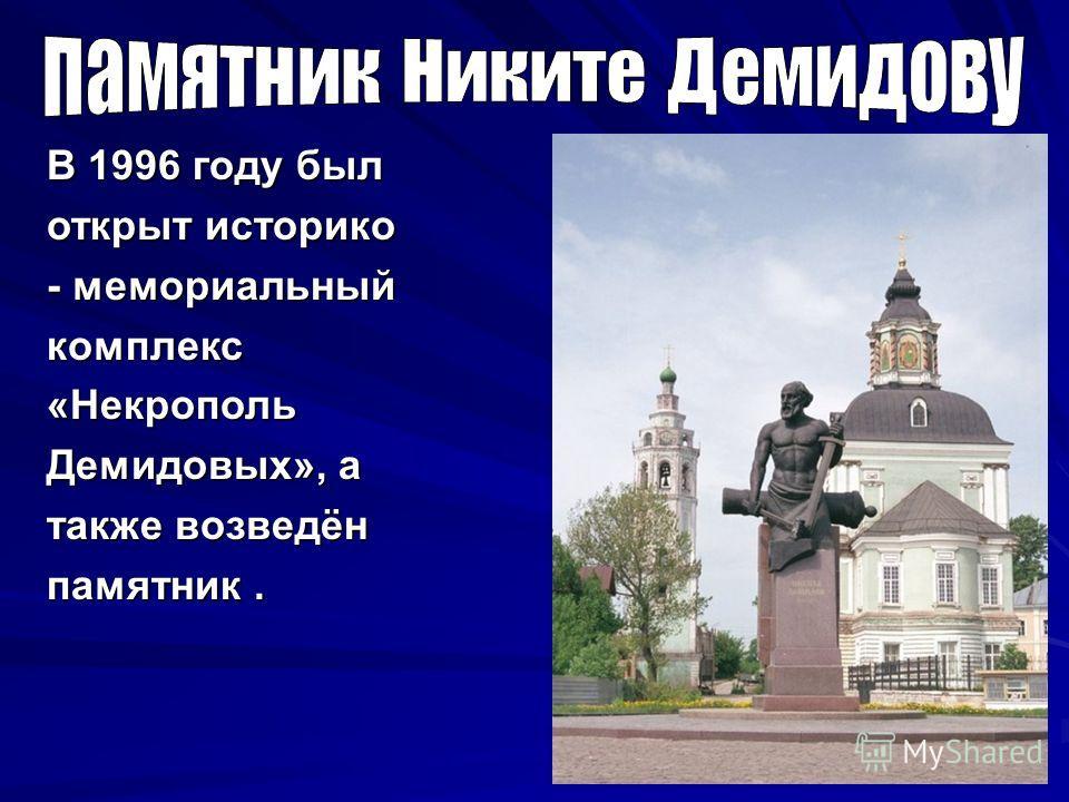 Памятник был создан на средства, собранныерабочими и служащими в честь 200-летиязавода в 1912 году.