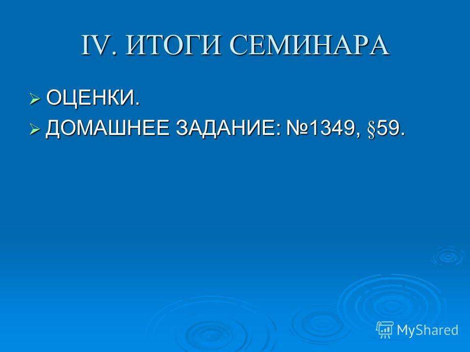 IV. ИТОГИ СЕМИНАРА ОЦЕНКИ. ОЦЕНКИ. ДОМАШНЕЕ ЗАДАНИЕ: 1349, §59. ДОМАШНЕЕ ЗАДАНИЕ: 1349, §59.