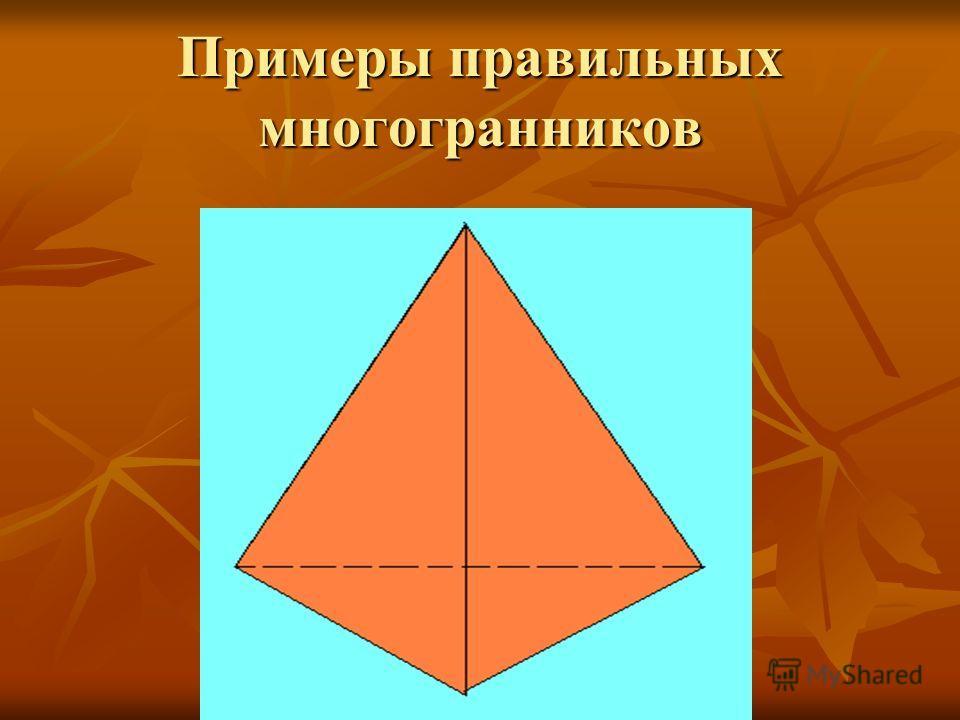 Примеры правильных многогранников