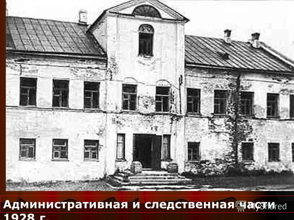 Административная и следственная части 1928 г.