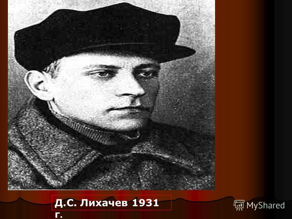 Д.С. Лихачев 1931 г.