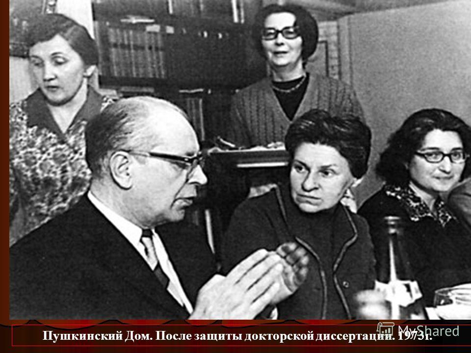 Пушкинский Дом. После защиты докторской диссертации. 1973г.