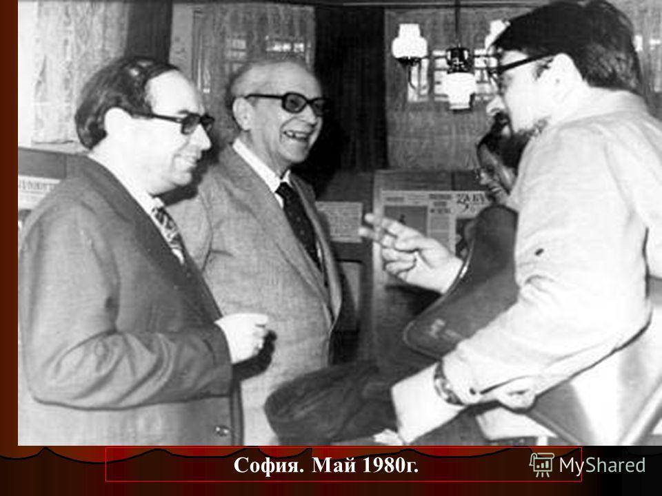 София. Май 1980г.