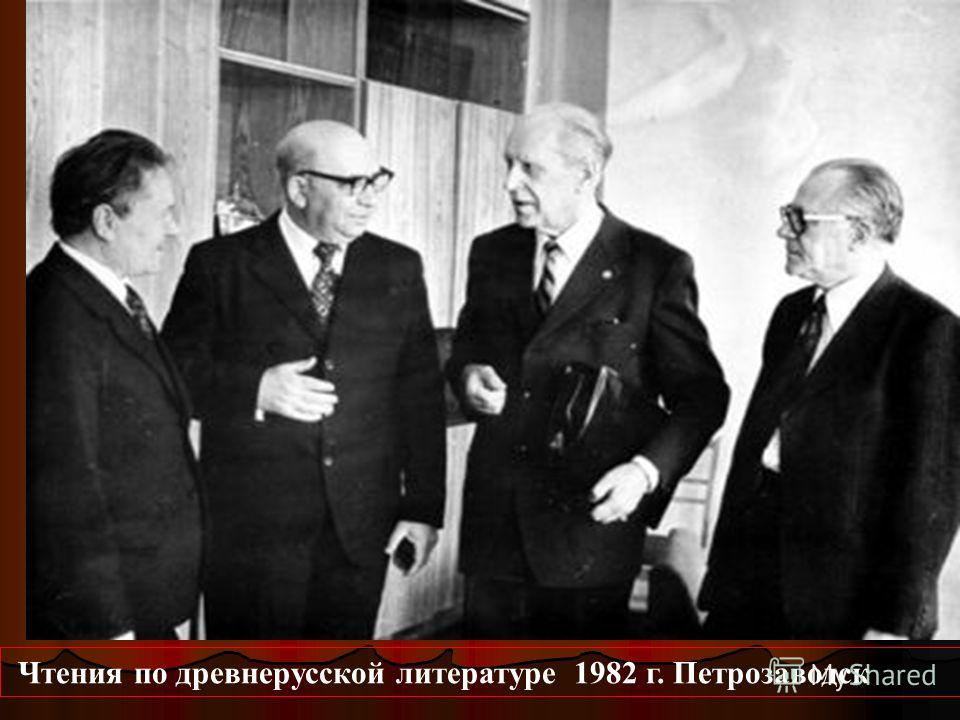 Чтения по древнерусской литературе 1982 г. Петрозаводск