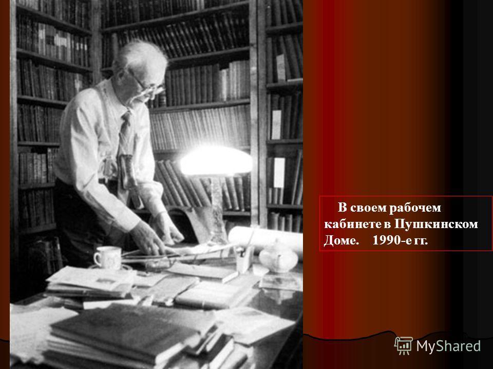 В своем рабочем кабинете в Пушкинском Доме. 1990-е гг.