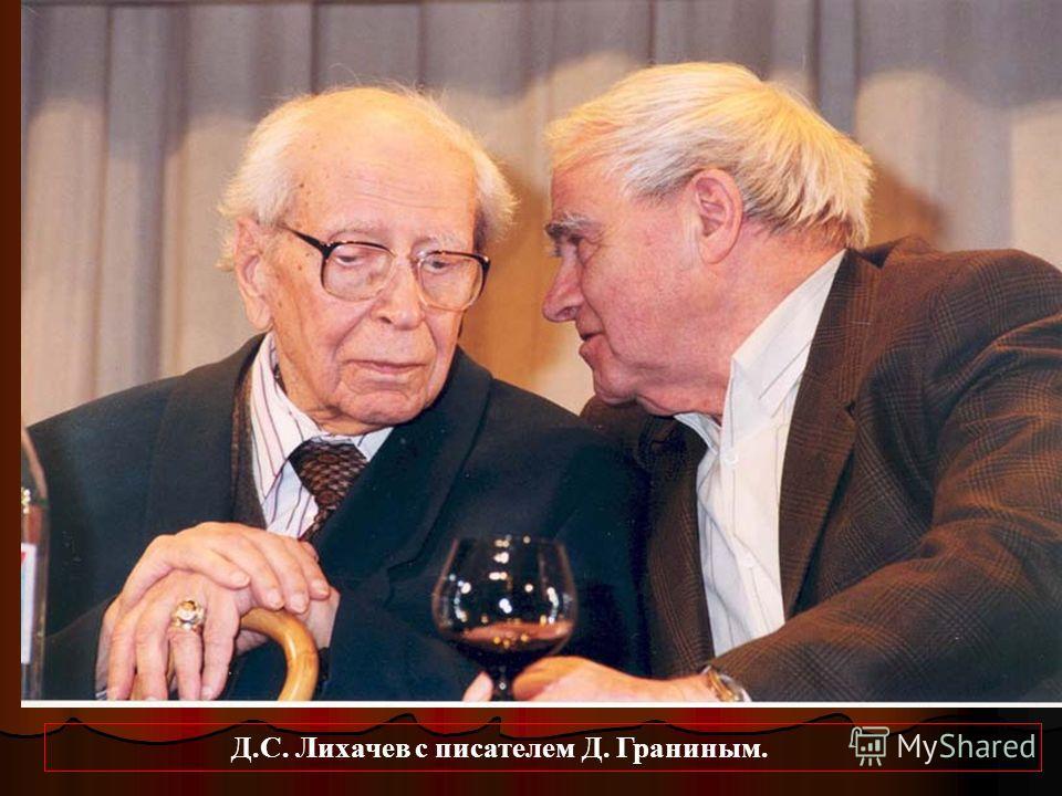 Д.С. Лихачев с писателем Д. Граниным.