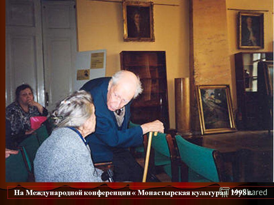 На Международной конференции « Монастырская культура» 1998 г.