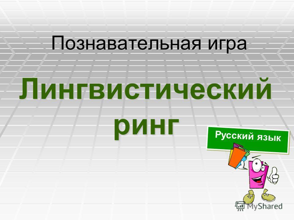 Русский язык Познавательная игра Лингвистический ринг