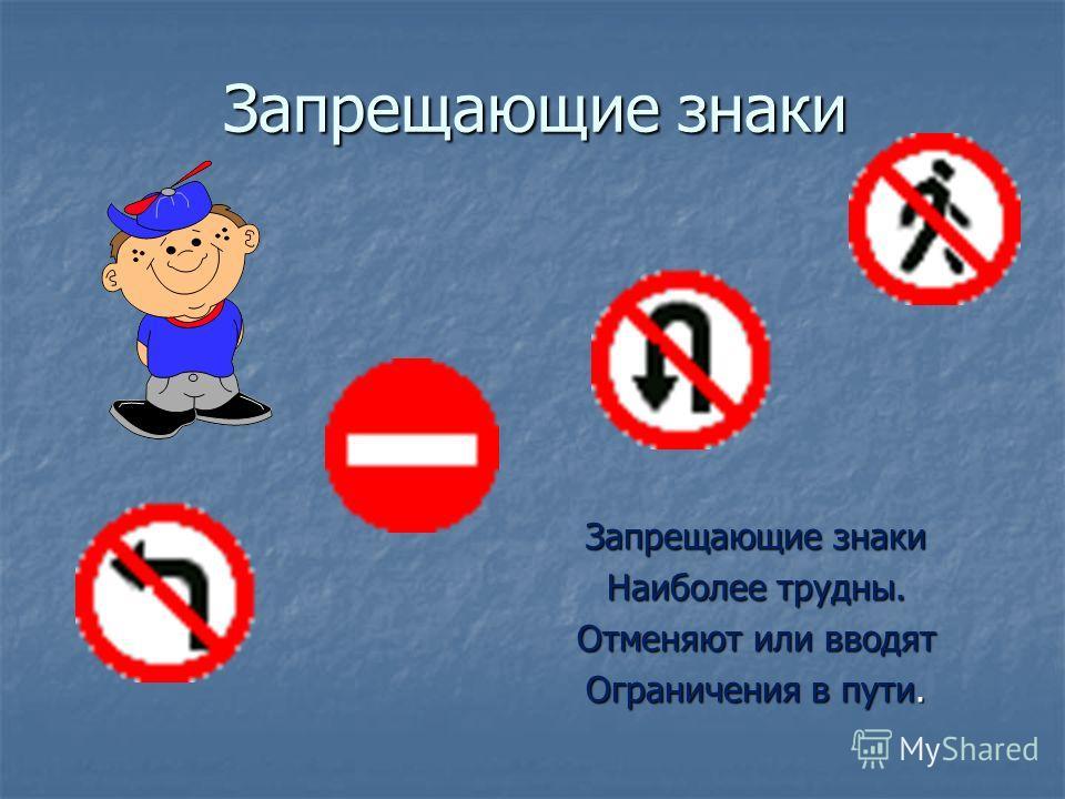 Запрещающие знаки Наиболее трудны. Отменяют или вводят Ограничения в пути.