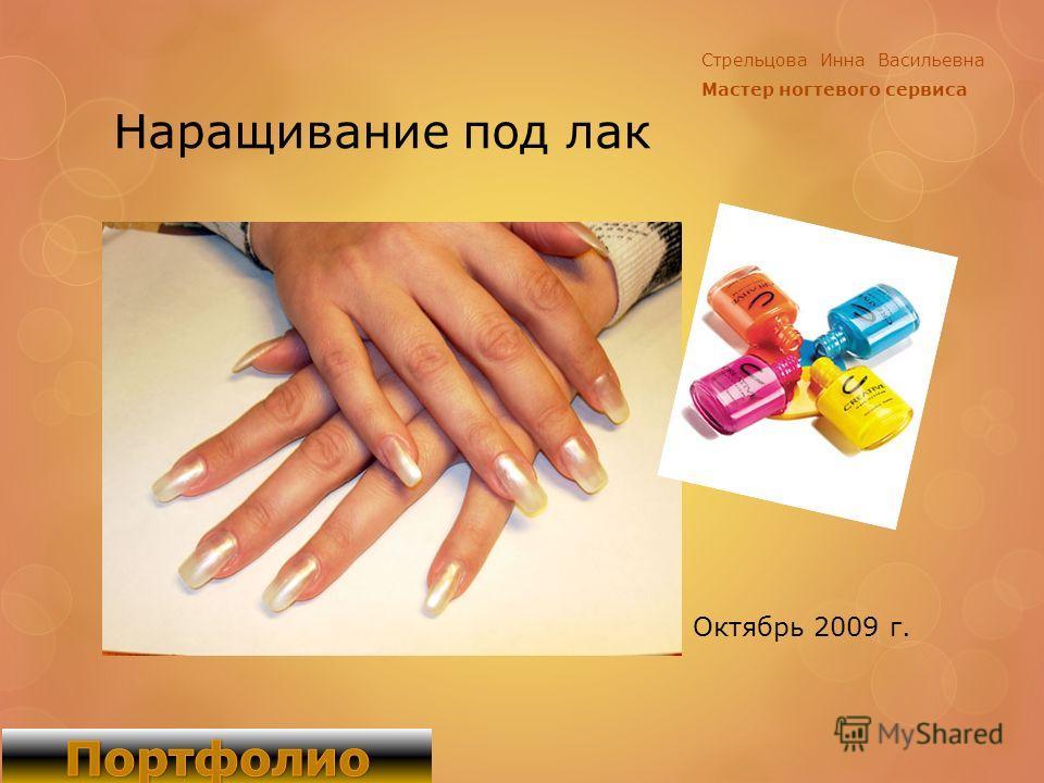 Наращивание под лак Октябрь 2009 г. Стрельцова Инна Васильевна Мастер ногтевого сервиса