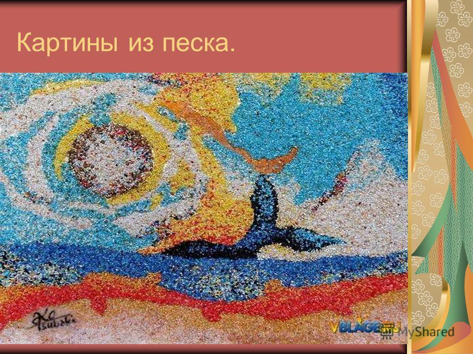 Картины из песка.