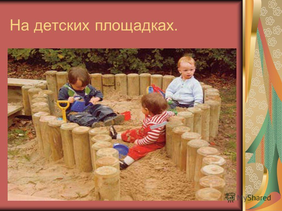 На детских площадках.