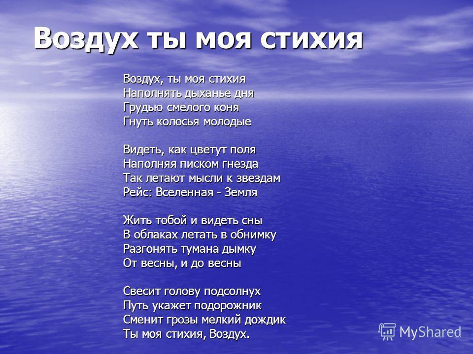 Презентация по познавательно- исследовательской деятельности «Воздух» средняя группа Воспитатель Чубрина Анна Николаевна
